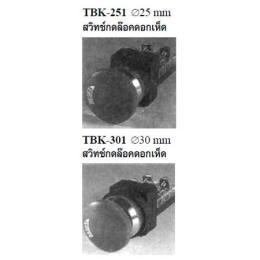 สวิตซ์กดจม TBK-251/TBK-301