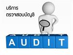บริการตรวจสอบบัญชี Financial Auditing Services