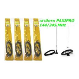 เสาติดรถยนต์ PAXIPRO 144/245MHz