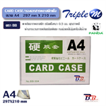 ซองพลาสติกแข็ง Card Case