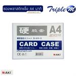 ซองแข็ง ซองพลาสติกแข็ง Card Case A4 Naki