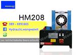 เครื่องอัดสายไฮดรอลิค Uniflex HM208