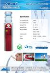 ตู้กดน้ำดื่ม ร้อน-เย็น ชนิดถังคว่ำ WDV-003 (สีแดง)
