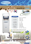 ตู้กรองน้ำดื่ม Visor Hyundai WP-5000 ระบบ Nano pH