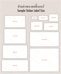 ฉลากสติกเกอร์ Sticker Label