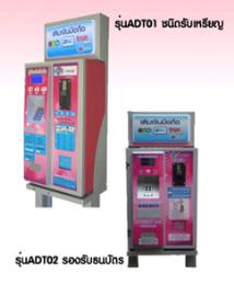 ตู้เติมเงินมือถือ รุ่น ADT01 และ ADT02