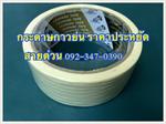 กระดาษกาวย่น โทร 092-347-0390