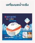 เครื่องบดน้ำแข็ง Keymove