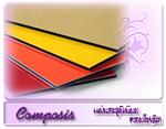 แผ่นอะลูมิเนียมคอมโพสิต Composis