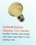 ด้ามใส่เหล็กปั่นไข่ปลา (Beading Tool Handle)