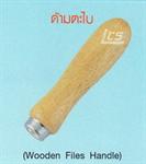 ด้ามตะไบ (Wooden Files Handle)