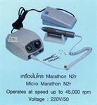 เครื่องไมโคร Marathon N2r