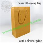 ถุงกระดาษน้ำตาลหูเชือก เบอร์ 8 ขนาด 6 x 8.5 x 2 นิ้ว 000217