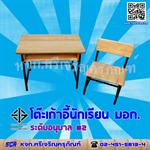 โต๊ะเก้าอี้นักเรียน มอก. อนุบาล เบอร์ 2 (มอก.1494-2541 และ มอก.1495-2541)