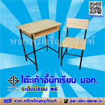 โต๊ะเก้าอี้นักเรียน มอก. มัธยม เบอร์ 6 (มอก.1494-2541 และ มอก.1495-2541)