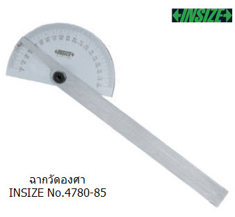 ฉากวัดองศา INSIZE No.4780-85 (OO01501979)