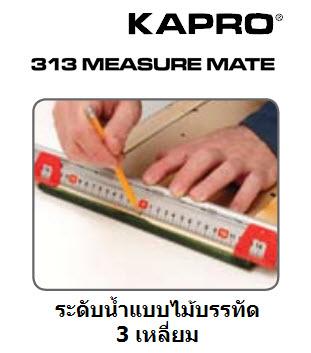 ไม้บรรทัดสามเหลี่ยม KAPRO Series 313 (OO01501966)