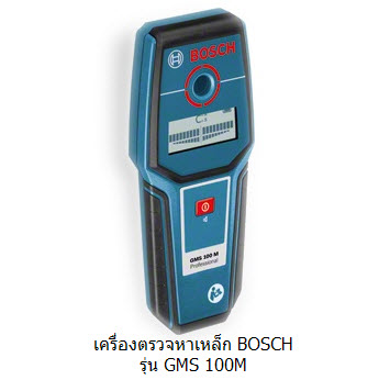 เครื่องตรวจหาเหล็ก BOSCH รุ่น GMS 100M (OO01501862)