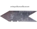 เกจวัดมุมเกลียว 60 องศา (OO01501163)