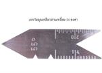 เกจวัดมุมเกลียว 55 องศา  (OO01501162)