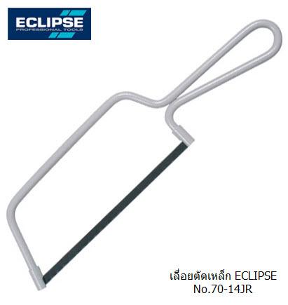 เลื่อยตัดเหล็กใช้มือ ECLIPSE No.70-14JR (เล็ก) (NN01402048)