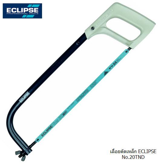 เลื่อยตัดเหล็กใช้มือ ECLIPSE No.20TND (NN01402046)