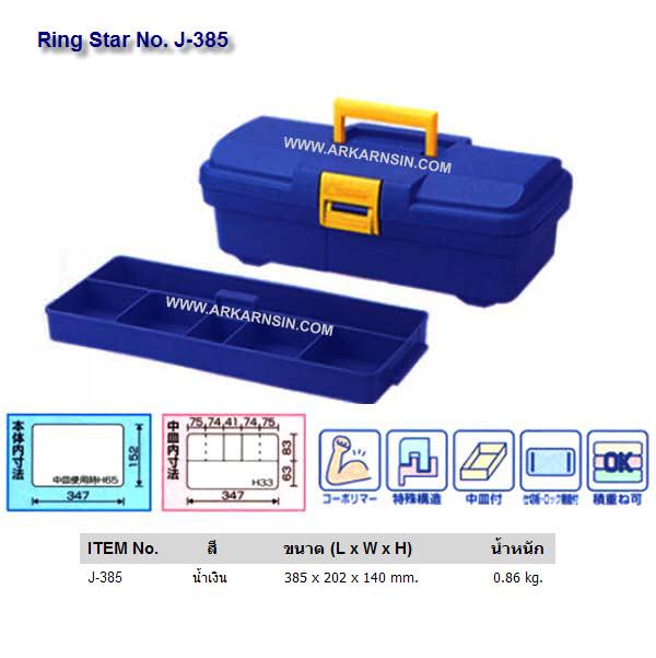 กล่องเครื่องมือพลาสติก Ring Star No.J-385 (NN01401954)