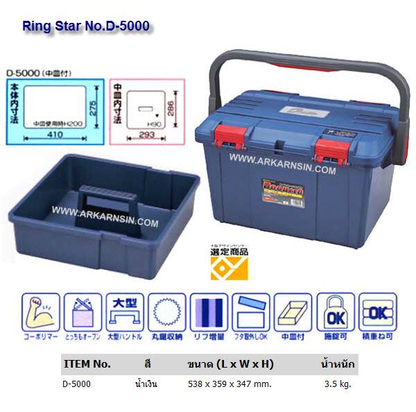 กล่องเครื่องมือพลาสติก Ring Star No.D-5000 (NN01401953)