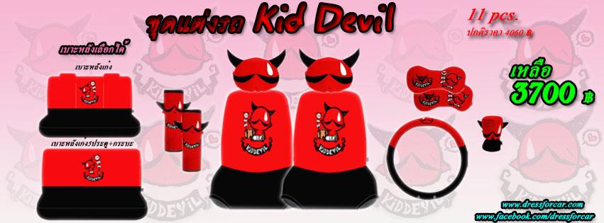 ชุดแต่งรถ Kid Devil