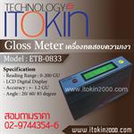 Gloss Meter เครื่องวัดความเงา ETB-0833