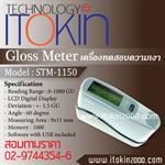 Gloss Meter เครื่องวัดความเงา STM-1150