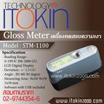 Gloss Meter เครื่องวัดความเงา STM-1100