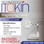 Magnifying Lamp โคมไฟแว่นขยาย CT-200B (Fluorescent)