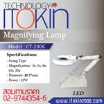 Magnifying Lamp โคมไฟแว่นขยาย CT-200C (LED)