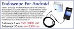 กล้อง ต่อมือถือระบบ Android,Endoscope For Android , กล้องEndoscope,กล้องส่อง
