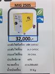 เครื่องเชื่่อม MIG CO2 250A