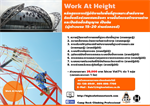 Work At Height Training Course