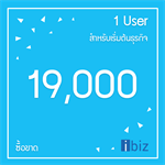 Prosoft ibiz - โปรแกรมบัญชีออนไลน์ แบบ License 1 User