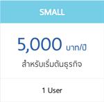 ibiz SMALL 5,000 บาท/ปี