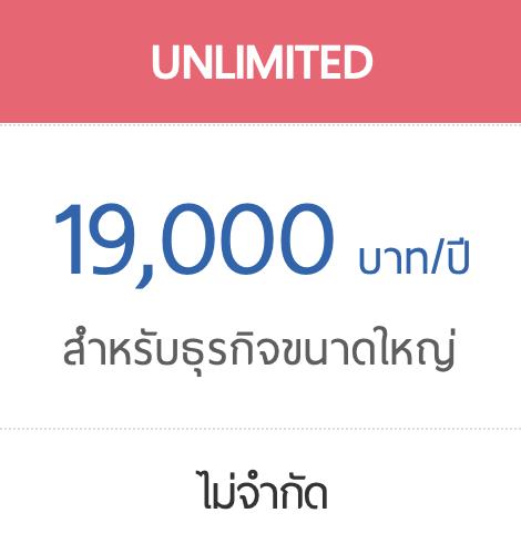 โปรแกรมบัญชี ibiz UNLIMITED รายปี