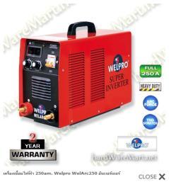 เครื่องเชื่อมไฟฟ้า รุ่น WelArc250