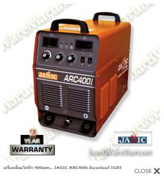 เครื่องเชื่อมไฟฟ้า รุ่น ARC400i