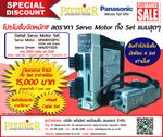 Servo Motor Panasonic 100w with brake