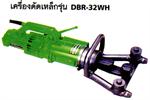 เครื่องดัดเหล็ก รุ่น DBR-32WH DIAMOND