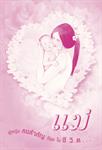แม่... ผู้หญิงคนสำคัญที่สุดในชีวิต(1130)