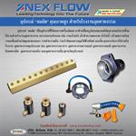 Nex Flow อุปกรณ์ ลมอัด คุณภาพสูงสำหรับโรงงานอุตสาหกรรม