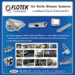 FLOTEK Air Knife Blower Systems ระบบมีดลม โบว์เวอร์ สำหรับงานเป่าฯ