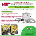 The C-Thru Separator เครื่องแยกน้ำมันแบบถังใส