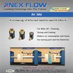 Nex Flow Air Jets หัวเป่าลมแรงสูง สำหรับงานเป่าระยะไกล และเป่าย้ายชิ้นงาน