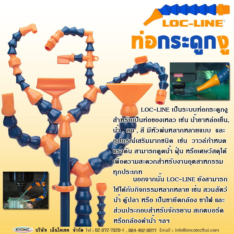ท่อกระดูกงู LOC LINE  สำหรับเป็นท่อของเหลว สำหรับงานอุตสาหกรรมทุกประเภท